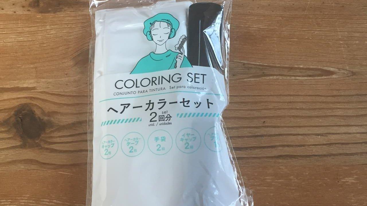 100円ショップ5点セット